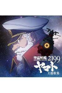 (CD)「宇宙戦艦ヤマト2199」主題歌集