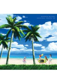 (CD)「のんのんびより」ドラマCD