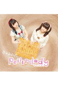 (CD)「六畳間の侵略者!?」 エンディングテーマ 恋はみるくてぃ(DVD付) /petit milady