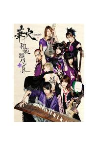(DVD)華火/和楽器バンド