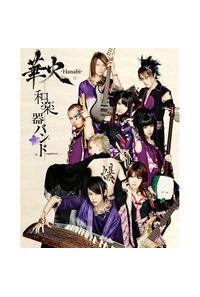 (BD)華火/和楽器バンド