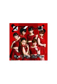 (CD)嗚呼 すすきの/地球は今日も愛を育む(初回生産限定盤B)(DVD付)/スマイレージ