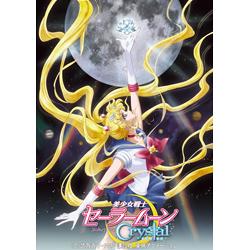 (DVD)「美少女戦士セーラームーンCrystal」 DVD (通常版) 9