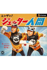 (CD)ニンゲン!ジェッター人間(豪華盤)