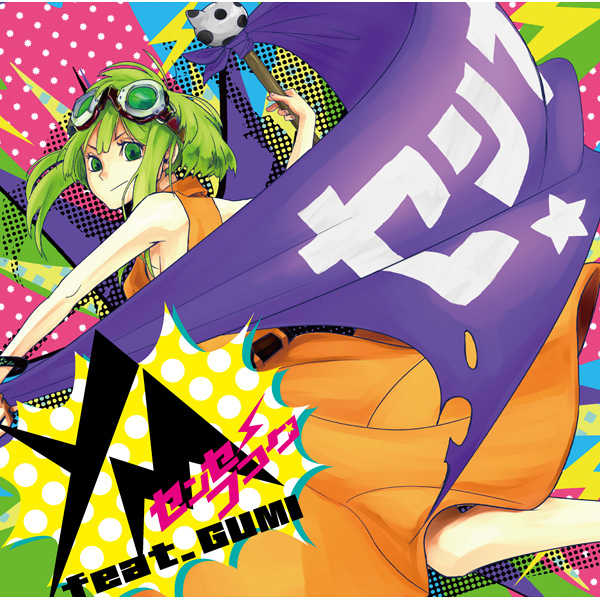 (CD)センセーフコク/YM feat.GUMI