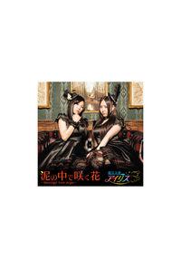 (CD)泥の中に咲く花/魔法天使☆アイリス