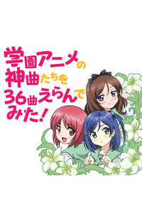 (CD)学園アニメの神曲たちを36曲選んでみた!