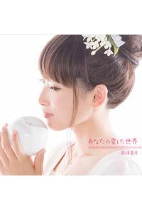 (CD)「グリザイアの果実」エンディングテーマ あなたの愛した世界(通常盤)/南條愛乃