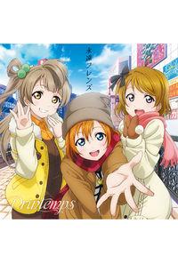 (CD)「ラブライブ!スクールアイドルフェスティバル」「ラブライブ!」ユニットシングル 3rd session Printemps「永遠フレンズ」
