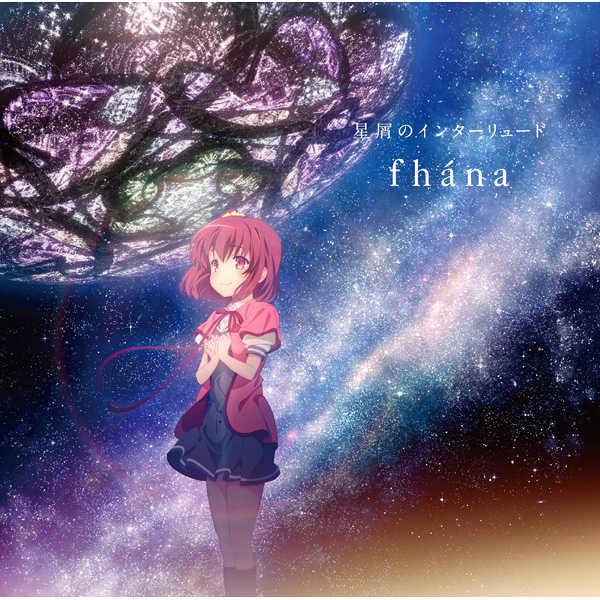 (CD)『天体のメソッド』エンディングテーマ「星屑のインターリュード」
