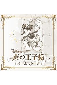 (CD)ディズニー 声の王子様 オールスターズ