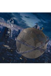 (CD)八日目、雨が止む前に。(通常盤)/スズム