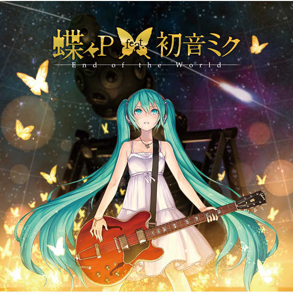 (CD)End of the World / 蝶々P feat.初音ミク