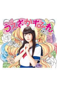 (CD)閻魔大王に訊いてごらん(初回限定盤)/上坂すみれ