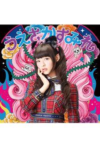 (CD)閻魔大王に訊いてごらん(通常盤)/上坂すみれ