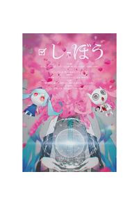 (CD)しぼう(初回生産限定盤)/ピノキオピー