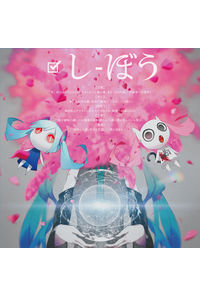 (CD)しぼう(通常盤)/ピノキオピー