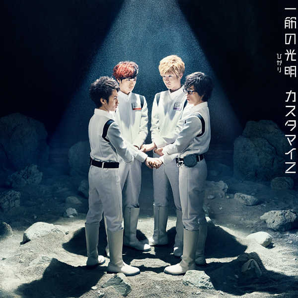 (CD)一筋の光明(期間限定盤)/カスタマイZ