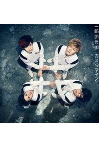 (CD)一筋の光明(通常盤)/カスタマイZ