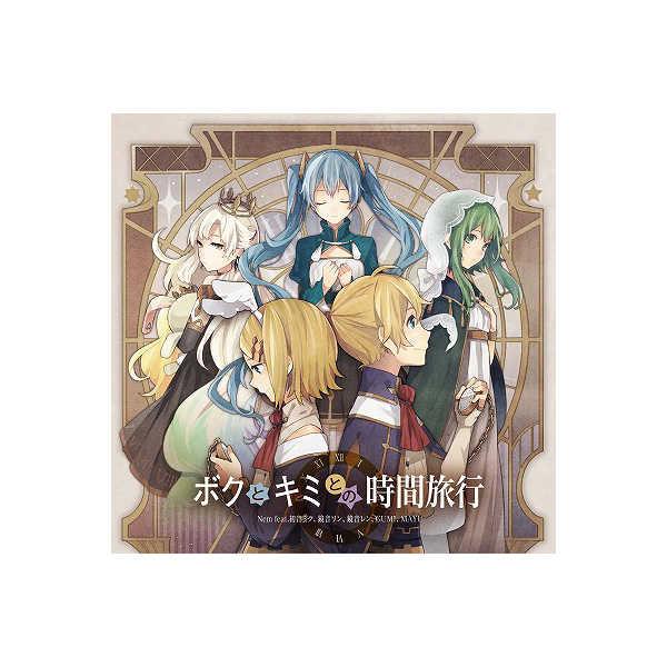 (CD)ボクとキミとの時間旅行/Nem