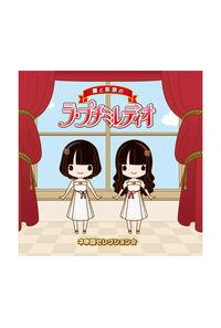(CD)碧と彩奈のラ・プチミレディオ ネ申回セレクション