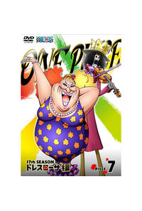 (DVD)ONE PIECE ワンピース 17THシーズン ドレスローザ編 piece.7