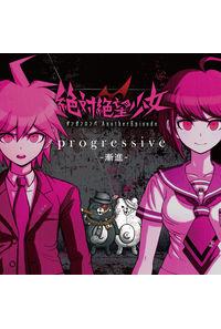 (CD)「絶対絶望少女 ダンガンロンパ Another Episode」テーマソング progressive -漸進-