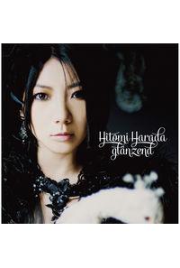 (CD)原田ひとみ1stアルバム glanzend (初回限定盤)