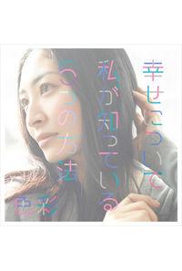 (CD)「幸腹グラフィティ」オープニングテーマ/「Fate/Grand Order」テーマソング 幸せについて私が知っている5つの方法/色彩(初回限定盤)/坂本真綾