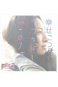 (CD)「幸腹グラフィティ」オープニングテーマ/「Fate/Grand Order」テーマソング 幸せについて私が知っている5つの方法/色彩(通常盤)/坂本真綾