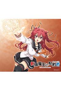 (CD)「新妹魔王の契約者(テスタメント)」オープニングテーマ Blade of Hope (DVD付き限定盤)/ sweet ARMS