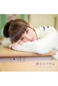 (CD)「冴えない彼女の育てかた」オープニングテーマ 君色シグナル(初回生産限定盤)/春奈るな