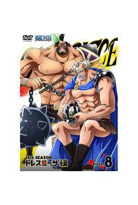 (DVD)ONE PIECE ワンピース 17THシーズン ドレスローザ編 piece.8