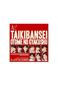 (CD)大器晩成/乙女の逆襲(初回生産限定盤C)(DVD付)/アンジュルム