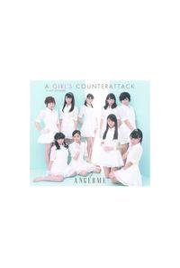(CD)大器晩成/乙女の逆襲(通常盤B)/アンジュルム