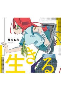 (CD)生きる(初回生産限定盤)/椎名もた