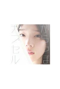 (CD)「アニメで分かる心療内科」テーマソング からっぽカプセル (初回限定盤)/内田真礼