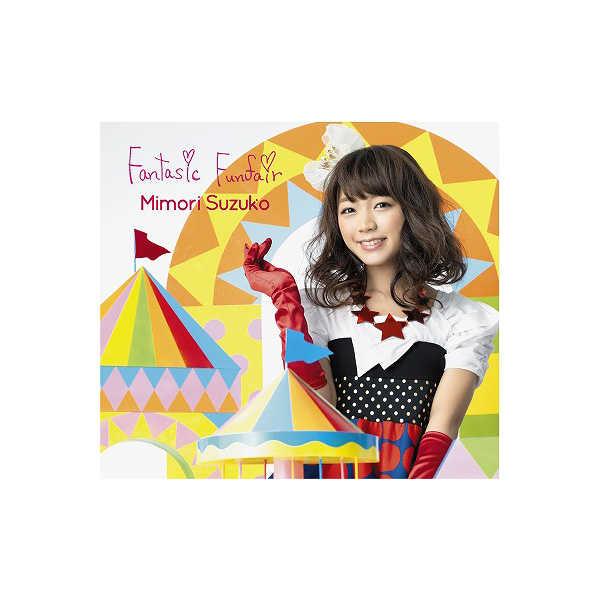 (CD)三森すずこ2ndアルバム Fantasic Funfair【BD付限定盤】(CD+BD)/三森すずこ