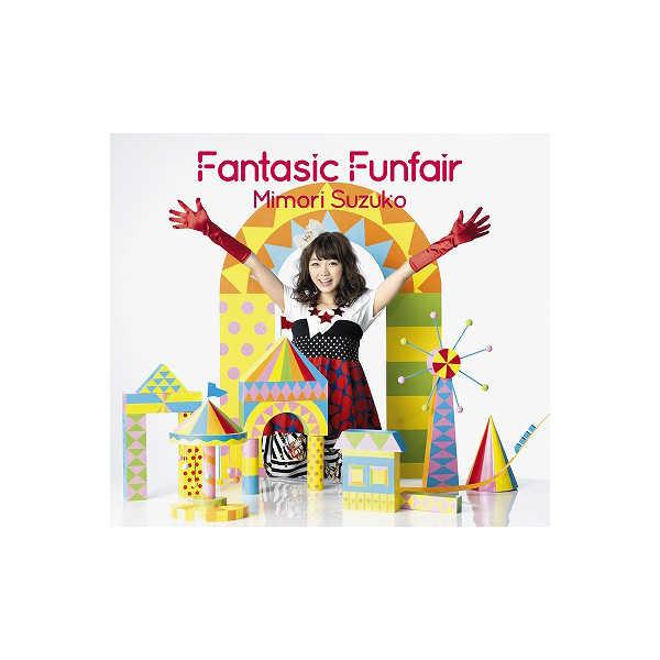 (CD)三森すずこ2ndアルバム Fantasic Funfair【DVD付限定盤】(CD+DVD)/三森すずこ