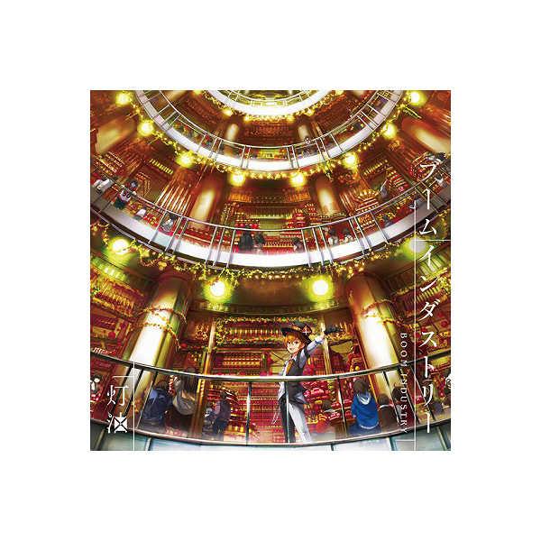 (CD)ブームインダストリー(A盤)/灯油