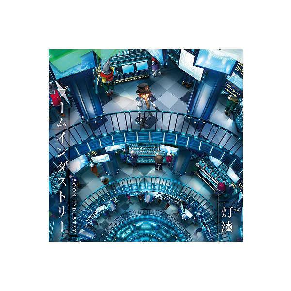(CD)ブームインダストリー(B盤)/灯油