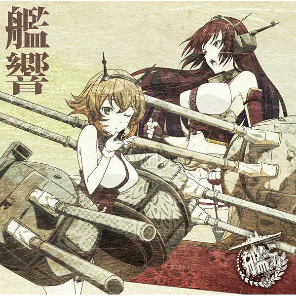 """(CD)「艦隊これくしょん -艦これ-」オリジナルサウンドトラック """"艦響"""" Vol.1"""