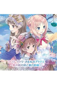 (CD)バラエティCD ロロナ・トトリ・メルルのアトリエ~虹の絵の具と旅の絵師~