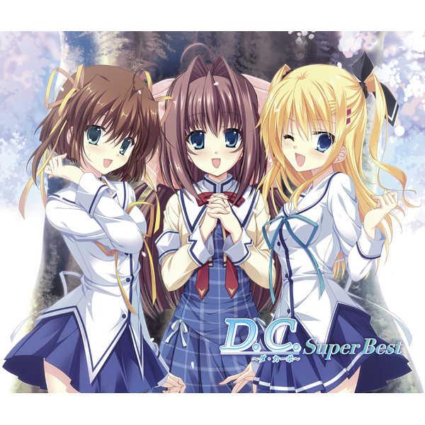 (CD)「D.C.~ダ・カーポ~」スーパーベスト