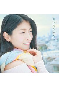 (CD)「劇場版 境界の彼方 -I'LL BE HERE- 未来篇」テーマソング「会いたかった空」(アーティスト盤)