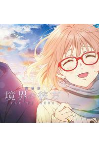(CD)「劇場版 境界の彼方 -I'LL BE HERE- 未来篇」テーマソング「会いたかった空」(アニメ盤)