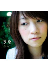 (CD)夢路(リマスター盤)/Suara