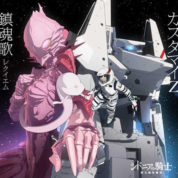 (CD)「シドニアの騎士 第九惑星戦役」エンディングテーマ 鎮魂歌 -レクイエム-【アニメ盤】