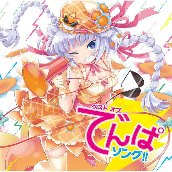 (CD)ベスト オブ でんぱソング!!