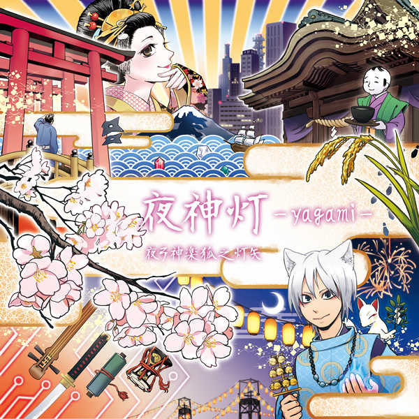 (CD)夜神灯-Yagami-/夜弓神楽狐之灯矢